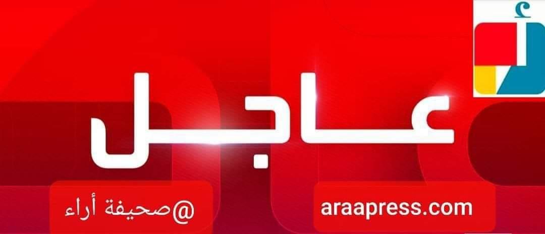 صحيفة أراء